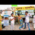 বাংলা ফানি ভিডিও দুয়ারে ভ্যাকসিন Bangla Funny Video Bangla Fun Tv Latest Video 2021