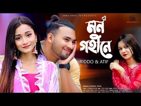 Mon Gohine   মন গহীনে   Rangan Riddo   Tahmina Chowdhury Prity   Atif Hossain   Asif   New Song 2021