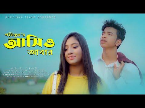 Asio Abar   আসিও আবার   Shofiqul Islam   Shova   Official Music Video   Bangla New Song 2021