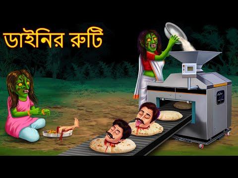 ডাইনির রুটি | Dainir Ruti | Full Movie | Rupkothar Golpo | Shakchunni Bangla | Bangla Moral Stories