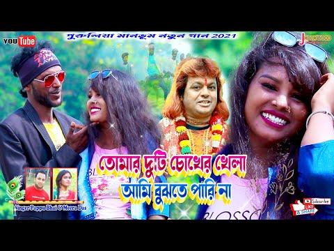 New Purulia Bangla video song 2021//তোমার দুটি চোখের খেলা আমি //Tumar Du Ti Choyekhe Amar//Pappu…