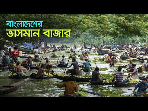 ভিমরুলি ভাসমান বাজার ।  দুর্গাসাগর দিঘী । Floating Market । Barishal । Bangladesh