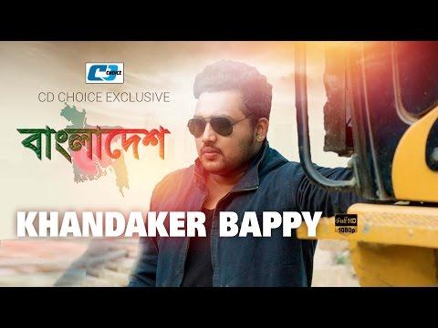 Bangladesh   বাংলাদেশ   Khandaker Bappy   Mosharoff Azmei   Official Music Video   Bangla New Song