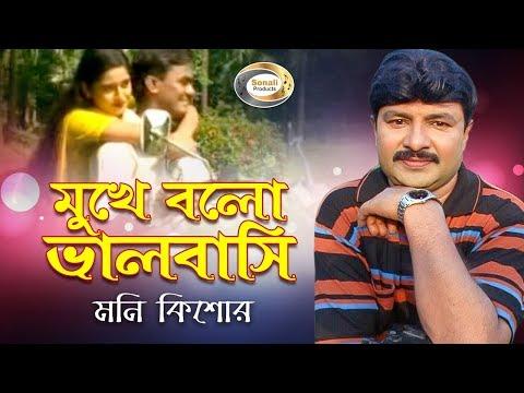 Moni Kishor – Mukhe Bolo Bhalobashi   মুখে বলো ভালোবাসি   New Bangla Music Video 2016