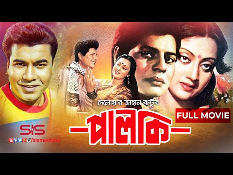PALKI ( পালকি ) | Manna | Faruk | Sunetra | Nipa Monalisa | Bangla Full Movie | SIS Media