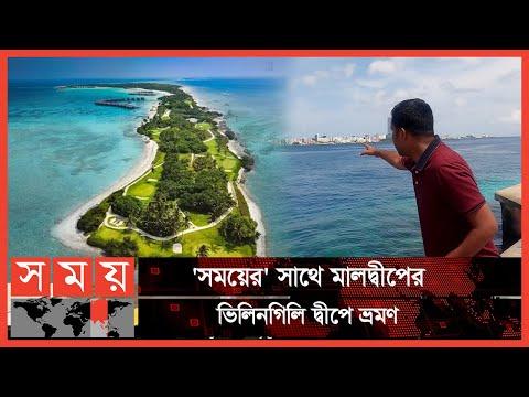 ঘুরে আসুন মালদ্বীপের আনাচে-কানাচে   Maldives travel vlog   Bangladesh to Maldives   Somoy TV
