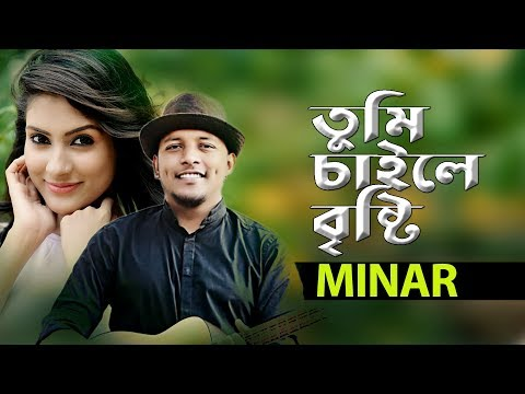 Tumi Chaile Bristy   Minar Rahman   Romantic Cute Love Story   Bengali Music Video Song 2020