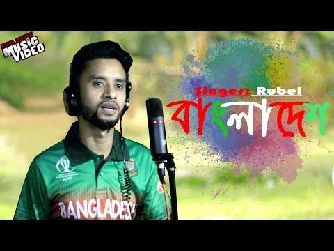 Bangladesh   Rubel   Rongdhonu music   Bangla new song 2019