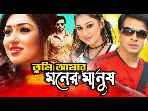 Tumi Amar Moner Manush | Shakib Khan New Movie | Apu Biswas | Bangla Full Movie | Kibria Films