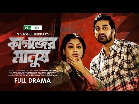 Kagojer Manush  | Abdun Noor Shajal | Sarika Sabrin | কাগজের মানুষ | Bangla Natok 2021