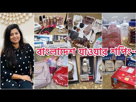 বাংলাদেশের জন্য কি কি শপিং করলাম || Shopping 🛍 for travelling Bangladesh