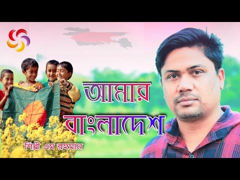 আমার বাংলাদেশ। Amar Bangladesh | Singer M Rahman । Bangla Music।।