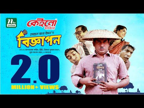 Biggapon | Bangla Natok  | Mosharraf Karim | Heme | বিজ্ঞাপন | New Bangla Natok 2021