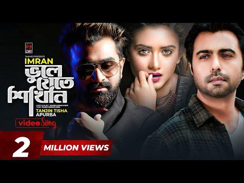 Bhule Jete Shikhini | IMRAN | Apurba | Tanjin Tisha | Video Song | Bangla New Song 2020