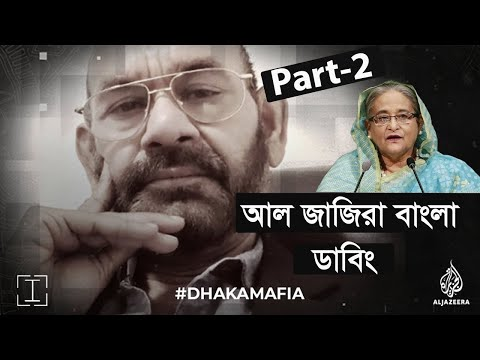 All The Prime Minister's Men Bangla dubbed   Al Jazeera Investigation     part- 2