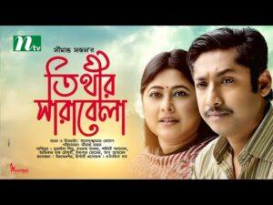 তিথীর সারাবেলা | Sumaiya Shimu | Rawnak Hasan | Tithir Sharabela | Bangla Natok 2021