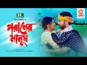 পরানের মানুষ | Shajal | Sarika | Poraner Manush | Eid Natok | New Bangla Natok 2021