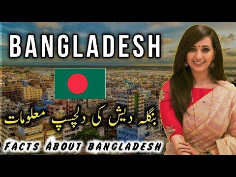 Interesting Facts About Bangladesh | Travel To Bangladesh بنگلہ دیش کی دلچسپ معلومات