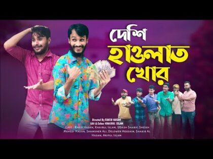দেশী হাওলাত খোর   Bangla Funny Video   Family Entertainment bd   Desi Cid   দেশি