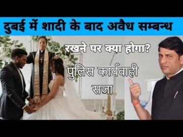 married, if the husband and wife have an illicit relationship someone, they can file a police case.