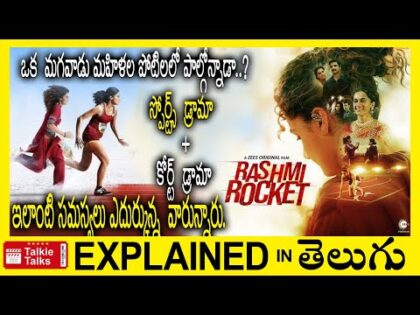 Rashmi Rocket Hindi full movie explained in Telugu-Rashmi Rocket full movie explanation in telugu