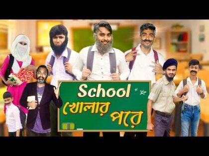 স্কুল খোলার পরে   The School Life   Bangla Funny Video   Family Entertainment bd   Desi Cid