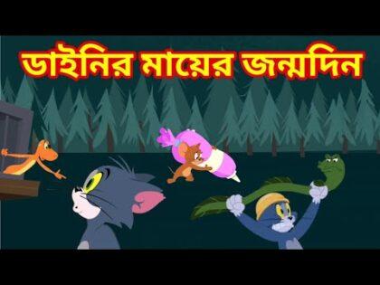 Tom and jerry bangla    ডাইনির মায়ের জন্মদিন