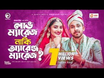 Love Marriage Naki Arrange Marriage   Bangla Natok 2021   Zaher Alvi   Ontora   New Natok 2021